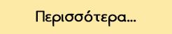 erotiseis_00_button