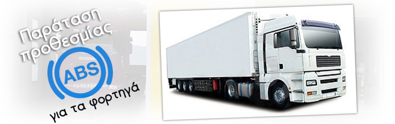 Παράταση προθεσμίας ABS φορτηγών | 31/12/2014